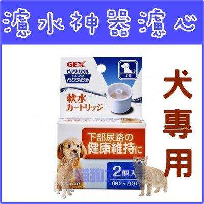*貓狗大王*【濾心-狗】日本GEX濾水神器-軟水替換補充兔用濾芯(2入)飲水器專用/給水器濾心
