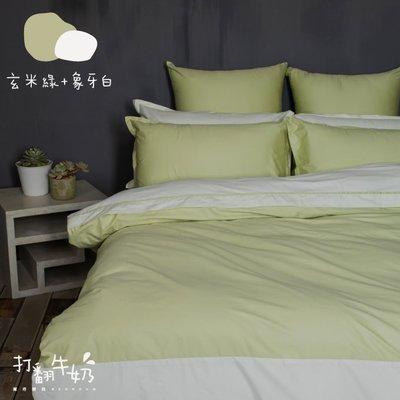 《60支紗》雙人床包/薄被套/枕套/4件式【玄米綠+象牙白】打翻牛奶 100%精梳棉-麗塔寢飾-