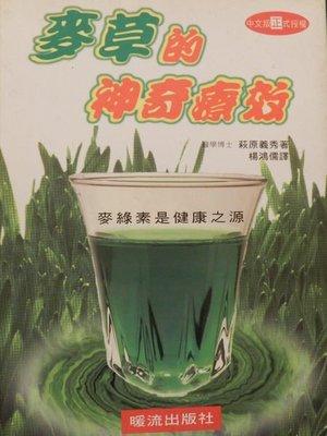 近全新絕版健康養生書【麥草的神奇療效】,低價起標無底價!免運費!