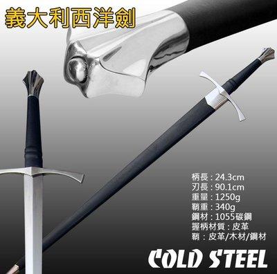 [勝虎堂]_最後一把現貨COLD STEEL 冷鋼 88ITS 義大利西洋劍.開山刀蝴蝶刀格鬥刀