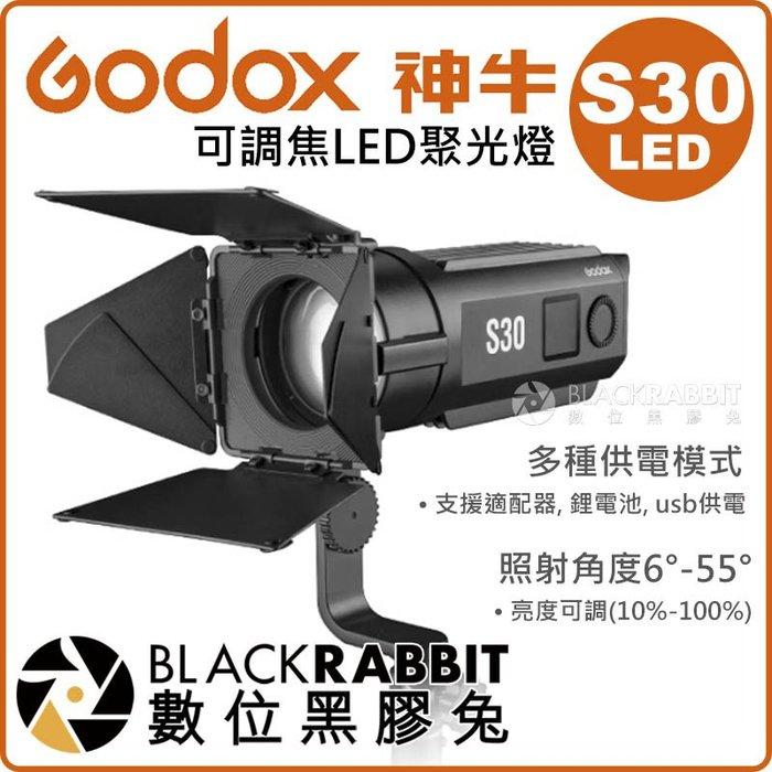 數位黑膠兔【 Godox 神牛 LED S30 可調焦 LED聚光燈 】 補光燈 束光燈 持續燈 採訪 電影 攝影燈