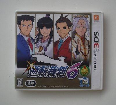 3DS 逆轉裁判6 日版