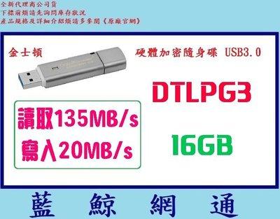 【藍鯨】全新代理商公司貨@ Kingston 金士頓 鐵灰色 ( DTLPG3 16GB 16G) 硬體加密隨身碟 U3