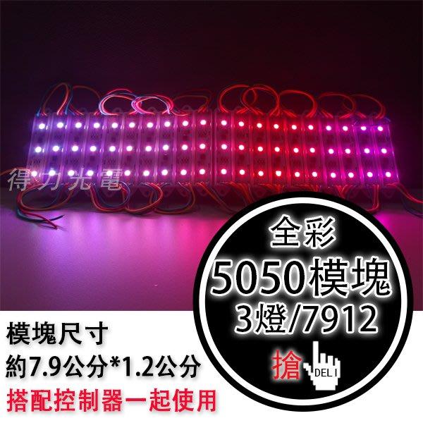 【得力光電】5050 模塊 模組 三燈 7512 全彩 LED燈 LED模塊 LED模組 LED燈飾