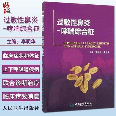 【有余書店】過敏性鼻炎-哮喘綜合征 李明華 唐華平主編 人民衛生出版社 9787117214926