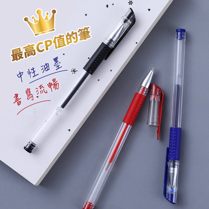 0.5mm 中性筆 原子筆 水性筆 原珠筆 辦公用品 紅筆 藍筆 黑筆 文具 學生 批發 ⭐星星小舖⭐ 台灣現貨