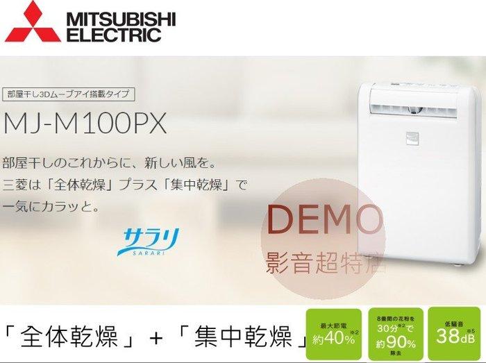 ㊑DEMO影音超特店㍿日本MITSUBISHI MJ-M100PX智慧型清淨除濕機 (另有MJ-M120PX)