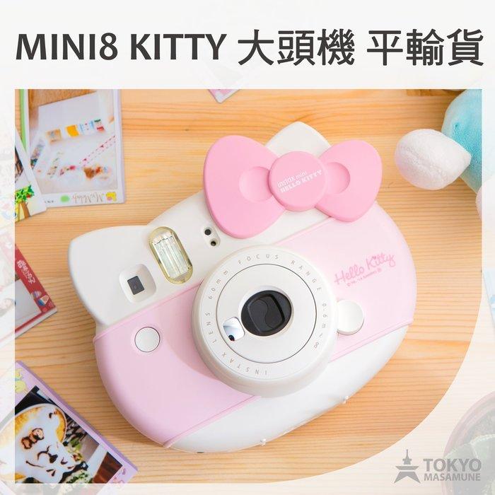 【東京正宗】 富士 instax mini8 Kitty 凱蒂貓 拍立得 相機 平輸貨 大頭機 白色 粉蝴蝶結