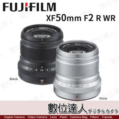 【數位達人】富士 FUJIFILM 平輸 XF 50mm F2 R WR 鏡頭 恆昶公司貨 定焦鏡 黑色.銀色 /2
