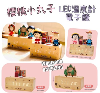 台灣 7-11 櫻桃小丸子 LED溫度電子鐘 木頭文具 公仔 音樂盒 熱氣球夜燈