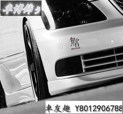 車友趣-推薦#~汽車個性文字車貼 無常 無罪 慈悲貼紙反光車身劃痕貼玻璃裝飾貼ぅcar111