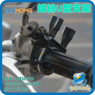 台南詮弘】重機車摩托車/單車自行車用 1/4螺絲360度旋轉U型支架 固定架 行車記錄器/相機底座 手把/後照鏡