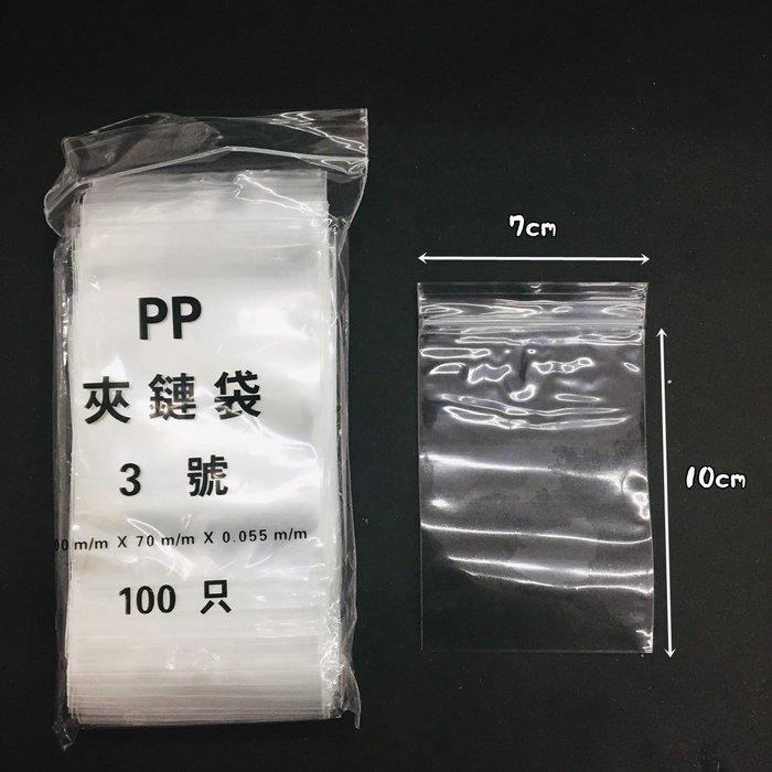 【阿LIN】2930AA 夾鏈袋 透明PP 3號 食物袋 密封 超厚 100入 透明 防水 封口袋 包裝袋