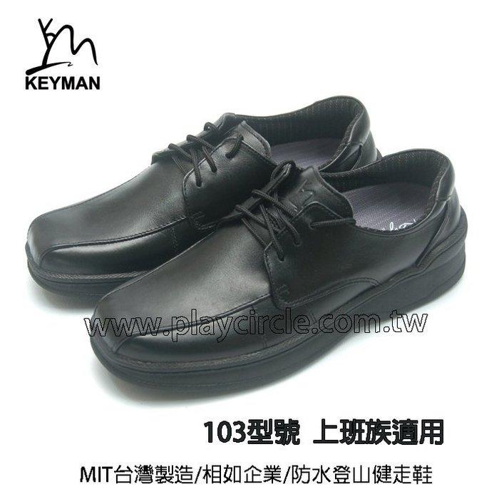 KEY MAN 防水健走機能鞋男款  上班族適用  相如企業100%台灣製造