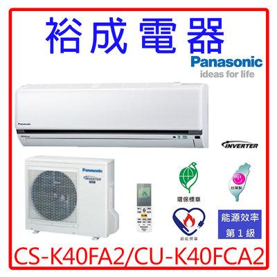 【裕成電器.詢價超划算】國際牌變頻冷氣CS-K40FA2/CU-K40FCA2另售RAC-40JK1日立 富士通 國際