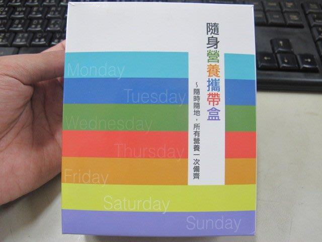 二手舖 NO.2600 Melaeuca 七色彩虹隨身營養攜帶盒 藥物保健