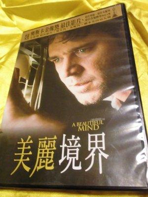 A Beautiful Mind 美麗境界 朗霍華(達文西密碼)導演 羅素克洛(吻兩下打兩槍) 珍妮佛康納莉(艾莉塔)