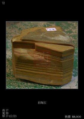 【四行一藝術空間 】  原石擺件‧彩陶石     高17X寬20X厚17 CM        售價 $8,000