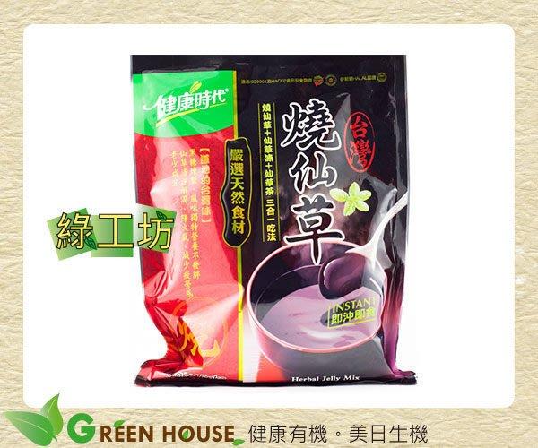 [綠工坊]  燒仙草 兩種吃法   健康時代 天然無添加 無防腐劑與增稠劑   雄霸
