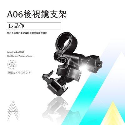 破盤王 台南 ONPRO Z01 GT-R5800 GT-Z01 HP01 行車記錄器【短軸 後視鏡支架】OUTLANDER ZINGER COLT A06
