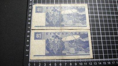 【大三元】亞洲紙鈔-新加坡-1 Dollars-塑膠紙鈔2張