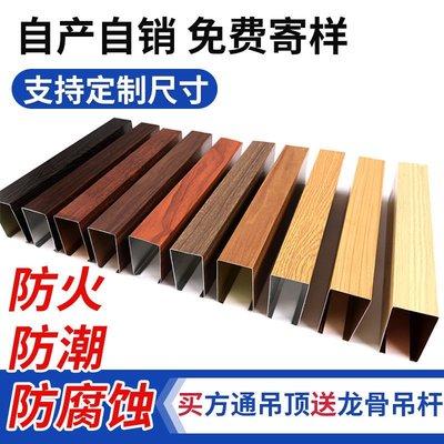 (台灣)鋁方通U型槽集成吊頂扣板簡易格柵網格長條天花板木紋鋁合金方管