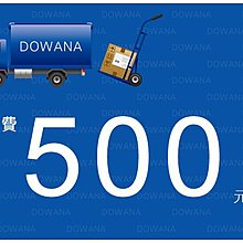 【多瓦娜】500元 運費下標區