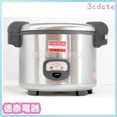 牛88【 JH-8195】40人份營業電子鍋 超大功能 72度保溫 保持米飯最佳風味 【德泰電器】