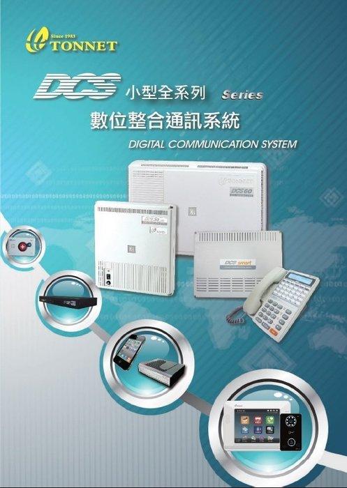 【101通訊館】通航 Tonnet DCS60 +TD-8415D * 24 電話 總機 12外線24內線可加自動總機