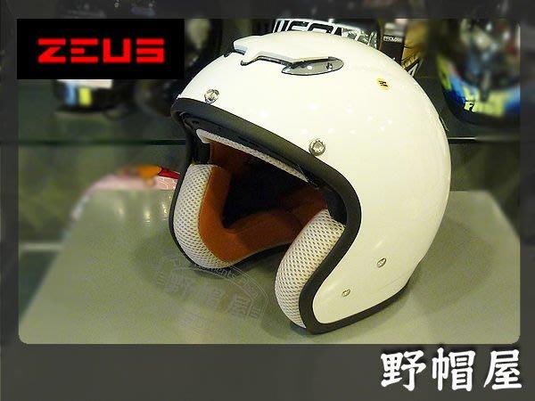 三重《野帽屋》ZEUS ZS-381C  復古帽 內附遮陽墨片 通風設計 舒適好戴 送外鏡片‧素白
