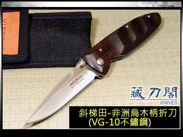 《藏刀閣》MCUSTA-(MC-23)斜梯田-非洲烏木柄折刀(VG-10不鏽鋼)