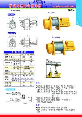WIN五金 台灣製造基業牌 CK-300LL 高揚程吊貨捲揚機 吊磚機 小金剛 高樓小吊車 碳刷式吊磚機