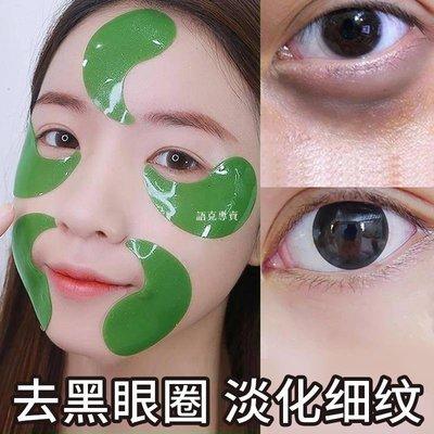 海藻眼貼面膜淡化細紋去熊貓黑眼圈眼袋消除圓圈修護眼紋眼霜眼膜