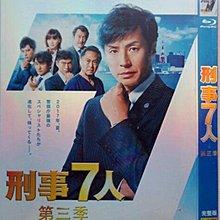高清DVD  刑事7人第三季  東山紀之   北大路欣也 全新盒裝 兩套免運