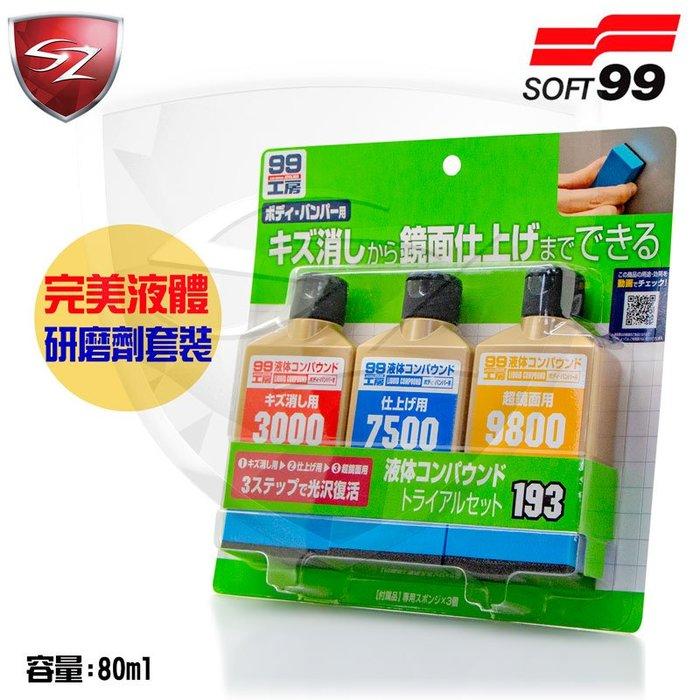 SOFT99 完美液體研磨劑套裝 193 有細 中細 極細3支不同研磨劑 用來進行清潔 去小傷痕 汽車美容