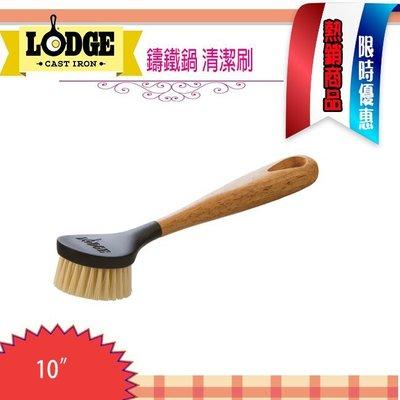 LODGE Scrub Brush, 10吋 鑄鐵鍋清潔刷  清潔刷