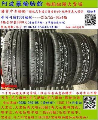 中古/二手輪胎 215/55-16 普利司通輪胎 9成新 2018年製