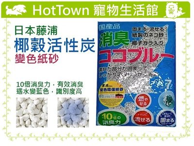 ☆HT☆日本藤浦椰穀活性炭變色紙砂7L