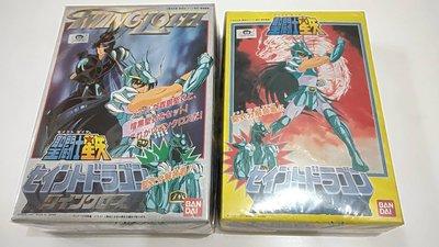 聖鬥士星矢-1987年聖衣大系模型 初代紫龍及暗黑龍星座 未開封(SEALED)(1987 MADE IN JAPAN)