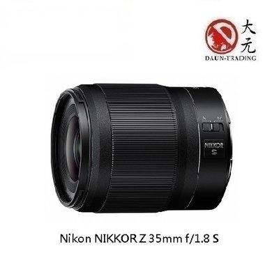 *大元˙高雄*【公司貨】Nikon  Z 35mm f/1.8 S Z6/Z7適用 大光圈