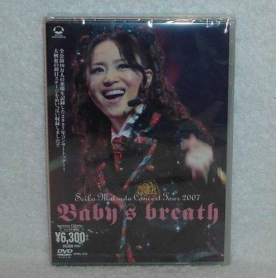 松田聖子-Seiko Matsuda Concert Tour 2007 Baby s breath(日版DVD)~全新!免競標~