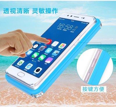 手機防水套觸屏通用潛水殼游泳iPhone7plus華為水下拍照手機防水