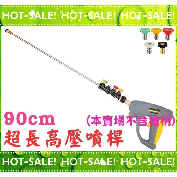 《HD系列擴充配件》Karcher 德國凱馳 HD4/9C/P等 商用高壓清洗機專用 高壓噴桿+噴頭 (不含槍柄)