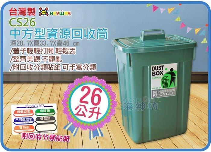 =海神坊=台灣製 KEYWAY CS26 中方型資源回收筒 方形紙林 掀蓋式垃圾桶 分類桶 附蓋26L 3入850元免運
