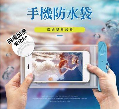 【現貨】防水30米 手機防水袋 6吋以下 通用 蘋果 三星 SONY HTC LG 相機 手機袋 游泳 防水套 魔法巷