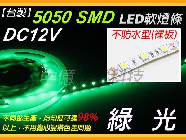 中億~ 工廠直營 台灣製 DC12V 綠光 5050 led軟 燈條,5米/捲、60顆/米、可自行裁剪所需長度