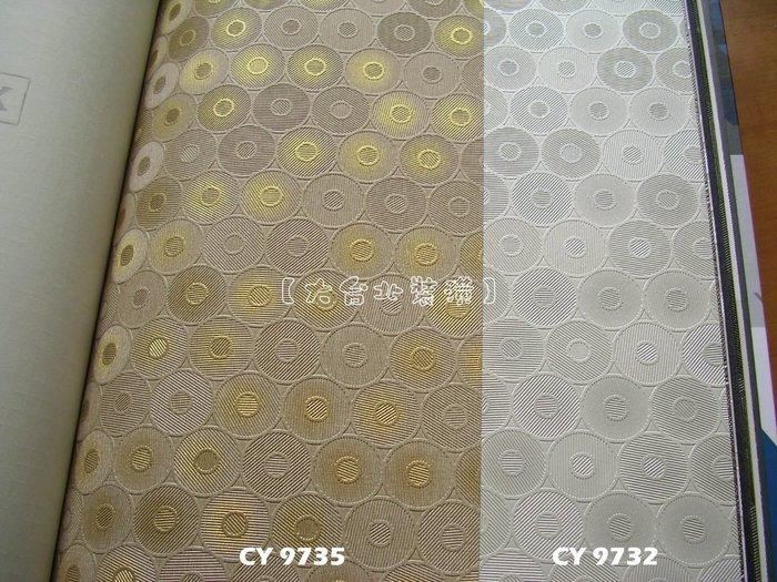 【大台北裝潢】CY國產現貨壁紙* 銅錢 幾何圓圈(2色) 每支580元