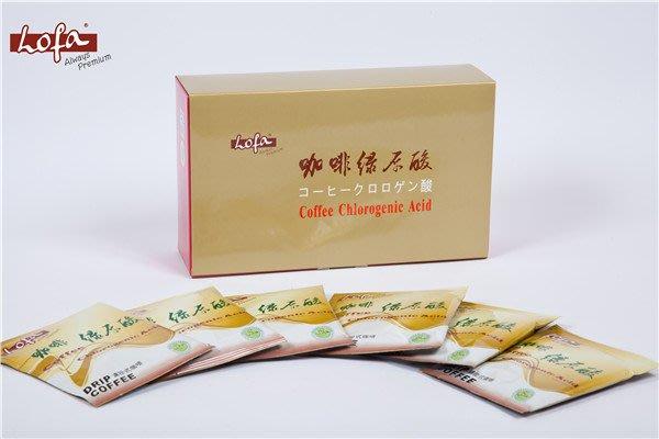 【買1送1】樂發® 濾掛式咖啡:綠原酸( 10g*10入/盒裝)