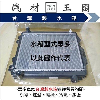 【LM汽材王國】 水箱 得利卡 2.4 1999年後 水箱總成 兩排 三菱 另有 水箱精