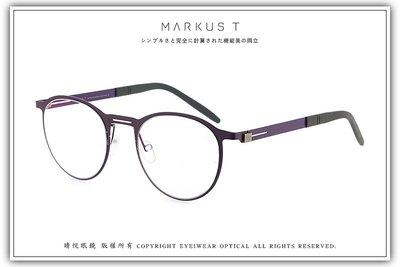 【睛悦眼鏡】Markus T 超輕量設...